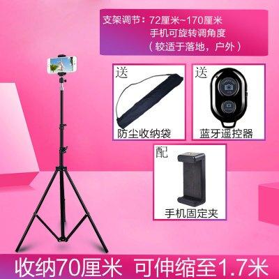 手機三腳架 手機直播支架多功能藍芽遙控錄視頻自拍架拍照主播落地三腳架『XY2407』