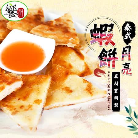 【饗讚】厚片月亮蝦餅8片-240g/包-附醬汁