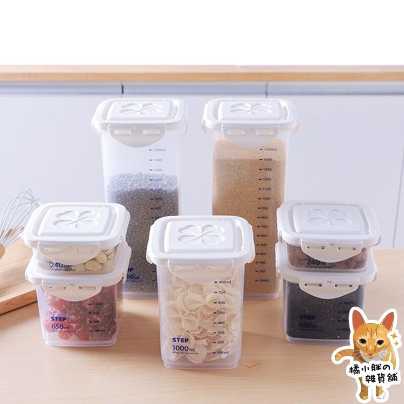 240ml 帶刻度雜糧密封罐 廚房食品儲物罐 塑料乾果收納罐 零食儲存罐