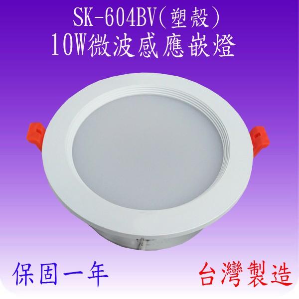 SK-604BV 10W微波感應嵌燈(塑殼-嵌孔12cm-台灣製)【滿2000元以上送一顆LED燈泡】