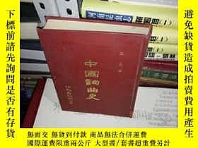 二手書博民逛書店罕見L:81年初版《中國詞曲史》洪氏出版社(精裝32開)館藏書2