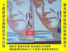 二手書博民逛書店把握歷史趨勢的偉人罕見【上下冊全】28212 陳貴斌 著 遼寧人