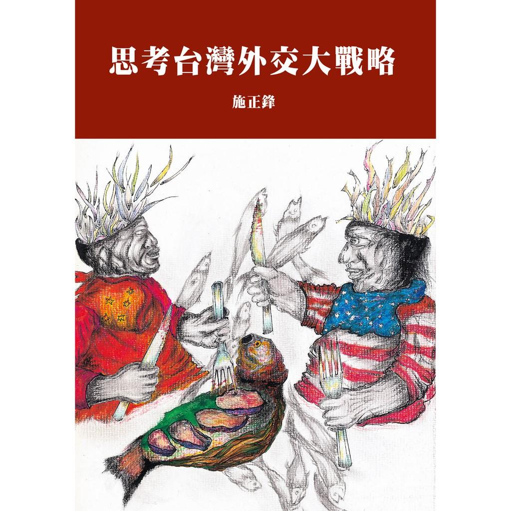 思考台灣外交大戰略/施正鋒/9789869015165