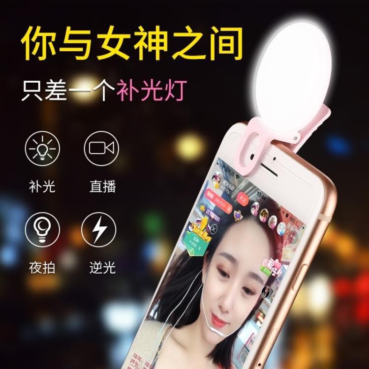 補光燈美顏嫩膚蘋果手機通用自拍打光燈瘦臉高清拍照道具小型神器迷你攝影環形