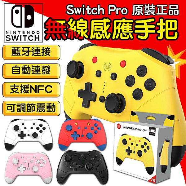 日本良值 原廠正品 2代 Switch Pro 無線 藍芽 震動 連發手把 支援NFC 手柄搖桿