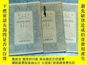 二手書博民逛書店罕見萬有文庫:扎拉圖士特拉如是說(全4冊缺第二冊)12557 尼