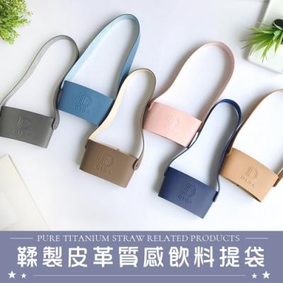DIDA 鞣製皮革質感飲料提袋