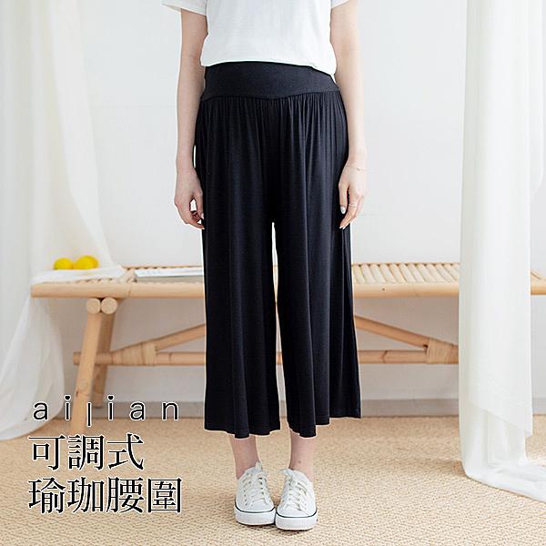 孕婦褲 棉質柔感時尚寬褲 可調式瑜珈腰圍 愛戀小媽咪
