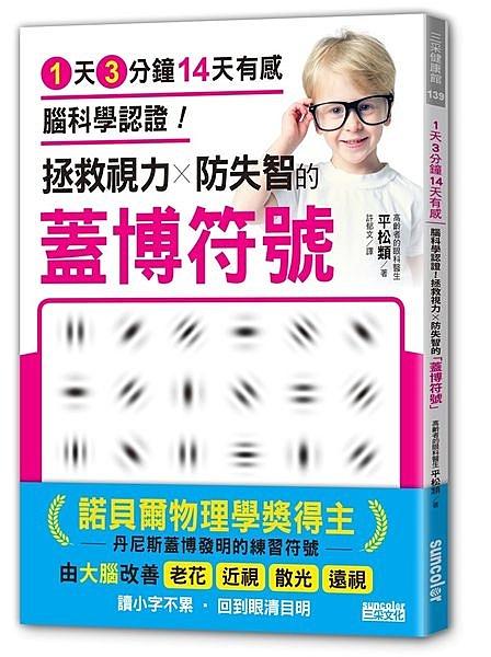 拯救視力╳防失智的「蓋博符號」1天3分鐘14天有感 腦科學認證!【城邦讀書花園】