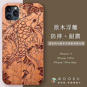Woodu iPhone手機殼11/11Pro/11Pro Max 魚iPhone 11