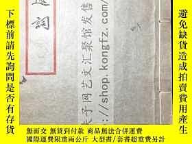 二手書博民逛書店嶺南文獻罕見《湖邊詞》 60-70 香港海聲詩社社員手稿 涉及陳
