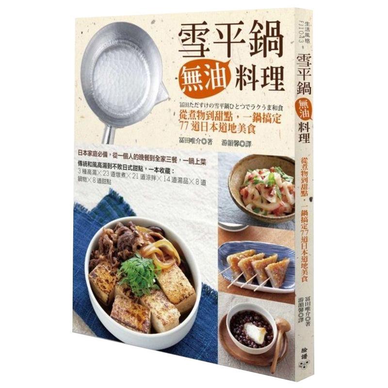 雪平鍋無油料理:從煮物到甜點,一鍋搞定77道日本道地美食(城邦讀書花園)