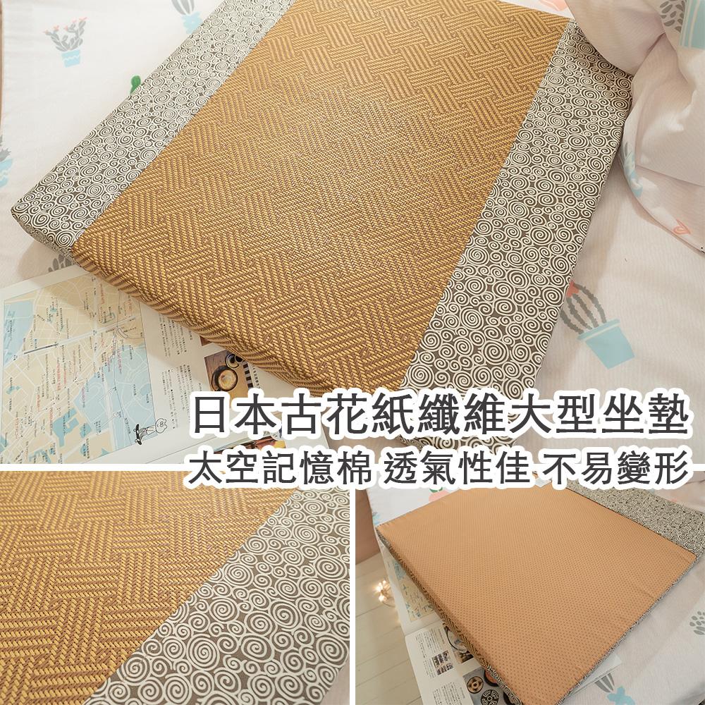 日本古花紙纖維大型坐墊 太空記憶棉 台灣製【棉床本舖】
