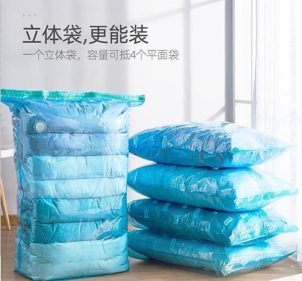 真空壓縮袋加厚耐用棉被子整理