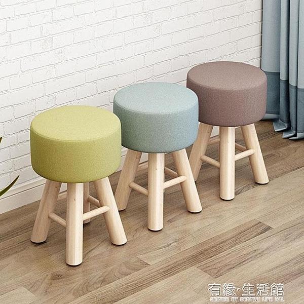 小凳子網紅家用簡約現代實木創意懶人沙發凳板凳化妝凳客廳換鞋凳AQ 有緣生活館