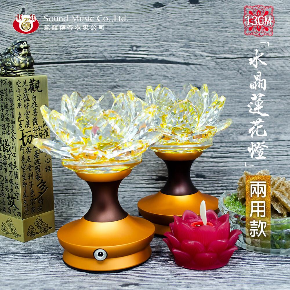新韻傳音水晶蓮花燈(13公分)  兩用款 佛堂供燈 d305