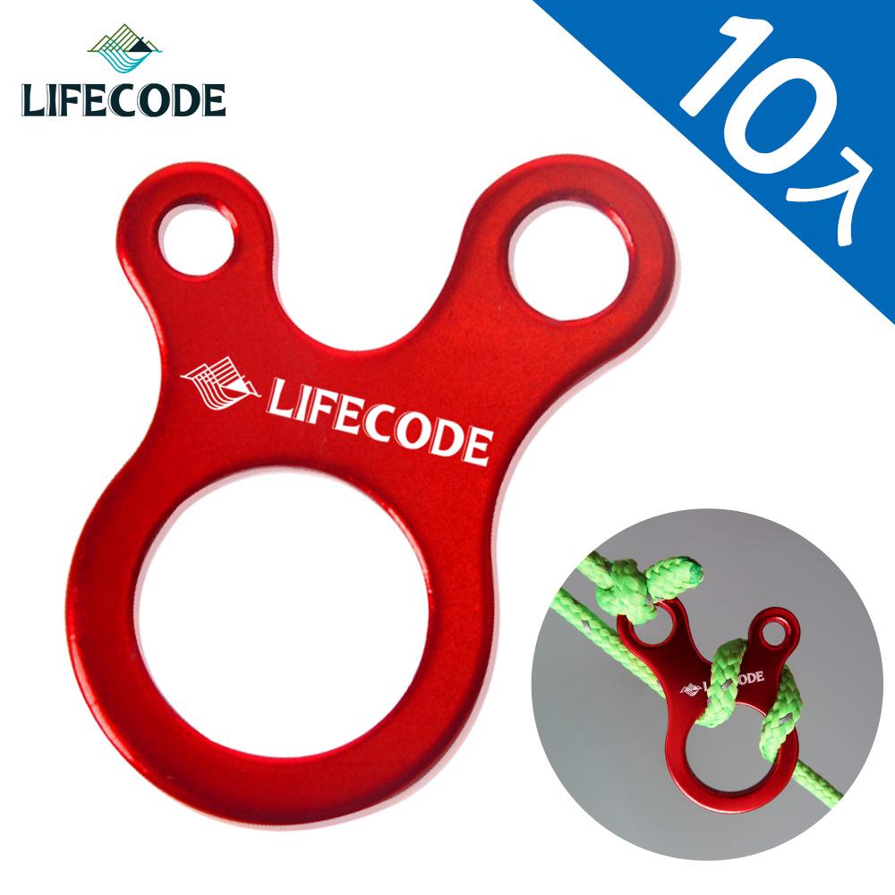 LIFECODE 鋁合金蛙眼營繩調節片(10入)