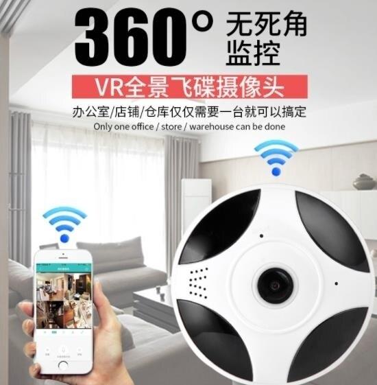 監控攝影機 丹瓏360度全景攝像頭無線wifi家用夜視手機網絡遠程監控器高清