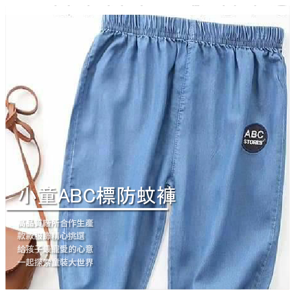 【愛寶舖童裝一號店】T34-10 小童ABC標防蚊褲 90-120cm