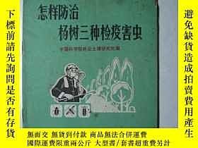 二手書博民逛書店罕見怎樣防治楊樹三種檢疫害蟲[畫冊]3500 中國科學院林業土壤