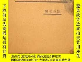 二手書博民逛書店罕見神經衰弱預防及自療法9653 陳爽秋 編 上海經緯書局印行
