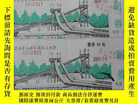 二手書博民逛書店北京石景山遊樂園水上世界門票罕見副劵全 一張5919