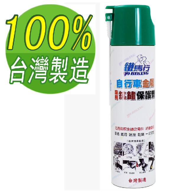 鐵馬行自行車金屬專用抗鏽保護劑600ml