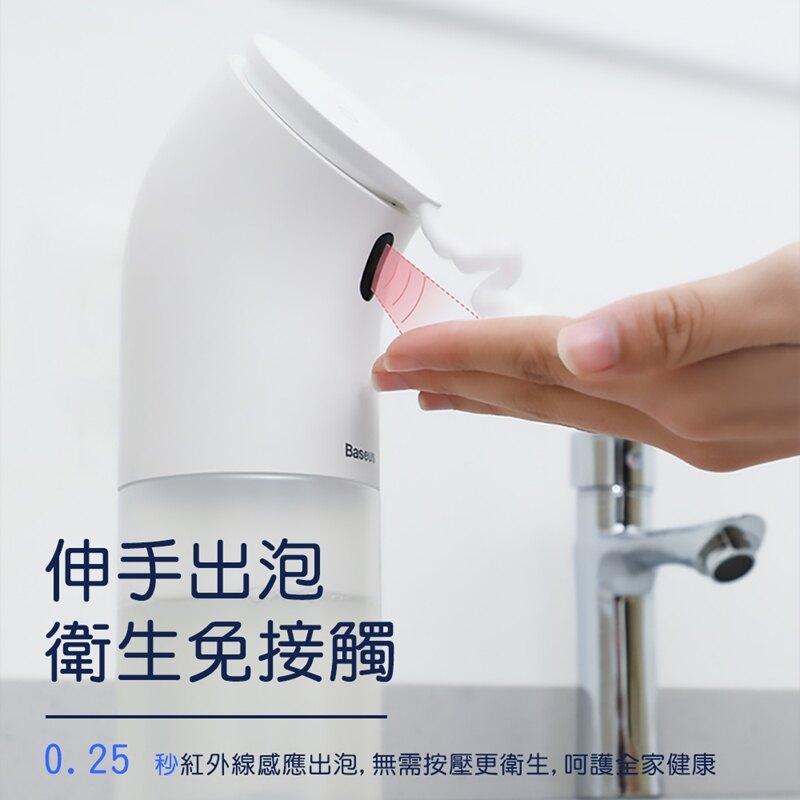 【Baseus】智能紅外線感應免接觸全自動泡沫洗手機-簡約企鵝洗手機(含洗手液)ACXSJ-A02