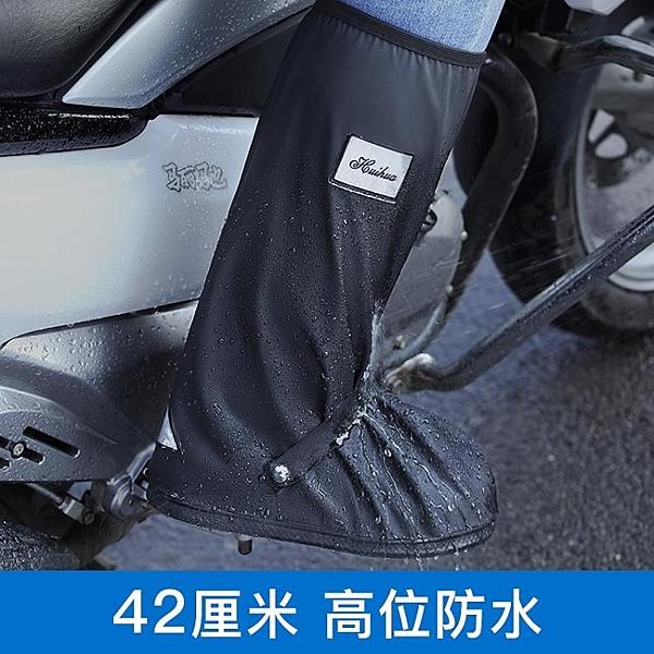 雨鞋套男女防水防滑鞋套下雨防雨腳套超長加厚耐磨室外騎行摩托車 【全館免運】
