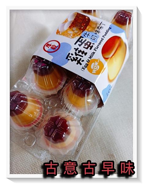 古意古早味 台灣雞蛋牛奶布丁 (280g/盒/16個) 懷舊零食 果凍 雞蛋 牛奶 果凍布丁 台灣零食