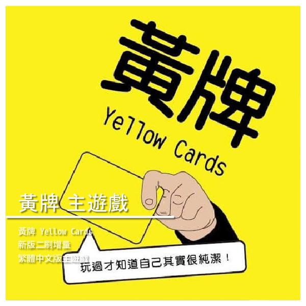 【桌遊星球】黃牌 Yellow Cards 新版二刷增量 繁體中文版 主遊戲