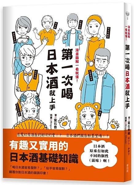 第一次喝日本酒就上手:漫畫圖解一看就懂!【城邦讀書花園】