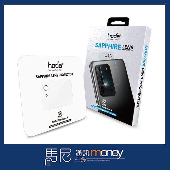 好貼 hoda 藍寶石鏡頭保護貼/Samsung S20 Ultra/保護貼/鏡頭保護/抗刮膜/高透光/長效抗污【馬尼】