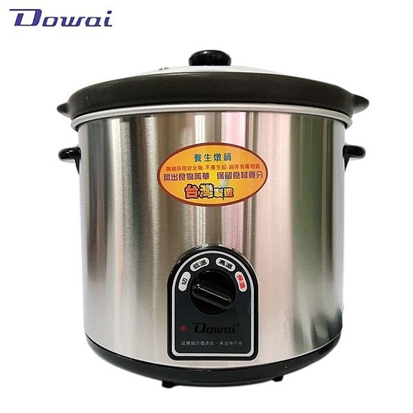 多偉 6.5L 陶瓷燉鍋 DT-650 調理鍋 台灣製造