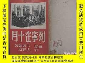 二手書博民逛書店列寧在十月[1949年新1版罕見插圖本]2916 卡普勒著 什之