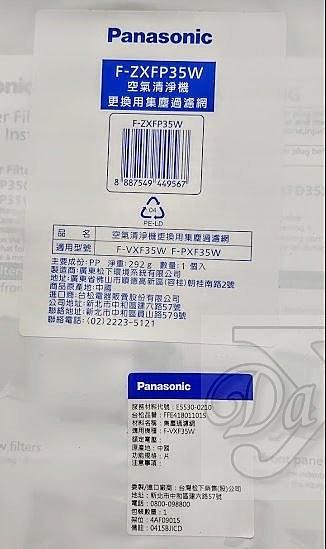國際牌 空氣清淨機F-ZXFP35W集塵濾網 (F-PXF35W,F-VXF35專用濾網)