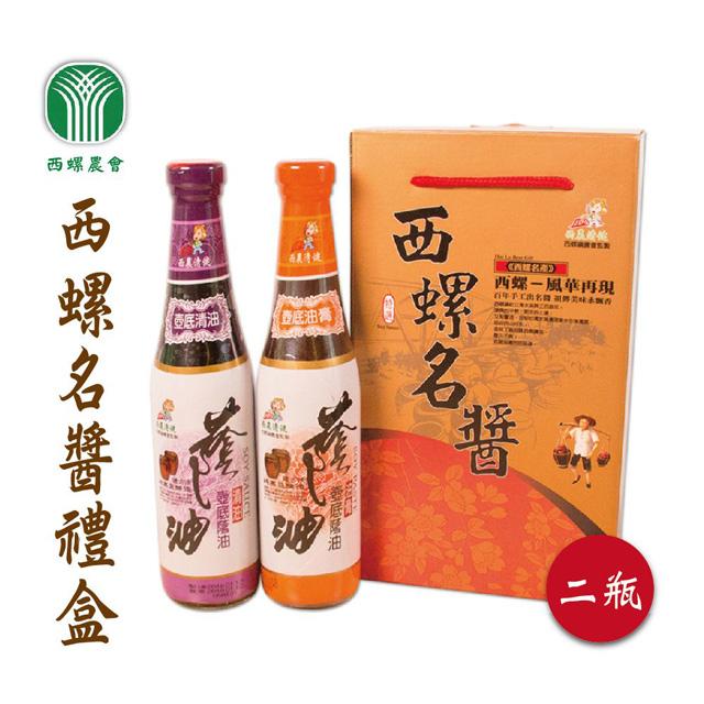 【西螺農會】西螺名醬-2瓶-禮盒  (2盒一組)