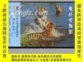 二手書博民逛書店罕見東北虎林園門票-成人-83945