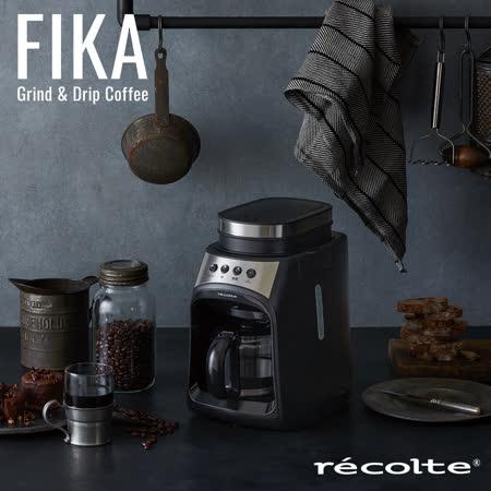 recolte日本麗克特 FIKA自動研磨悶蒸咖啡機-質感黑