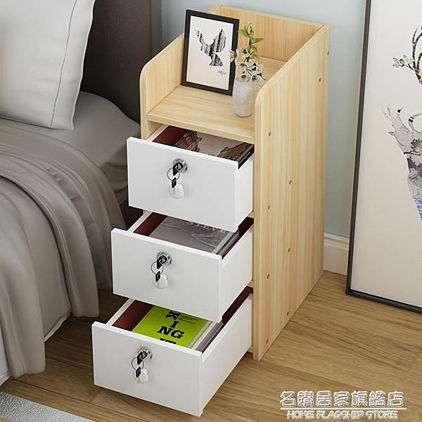 簡易超窄床頭櫃簡約現代迷你床邊小櫃子臥室小型收納儲物櫃經濟型 NMS名購居家