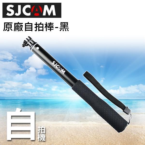 SJCAM 原廠自拍棒-黑色 自拍棒 【公司貨】