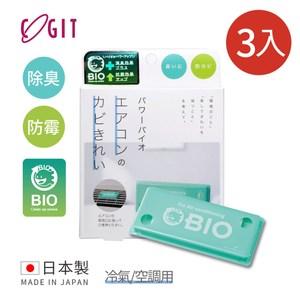 【日本COGIT】日製BIO除臭防霉貼片盒-冷氣/空調用-3入單一規格