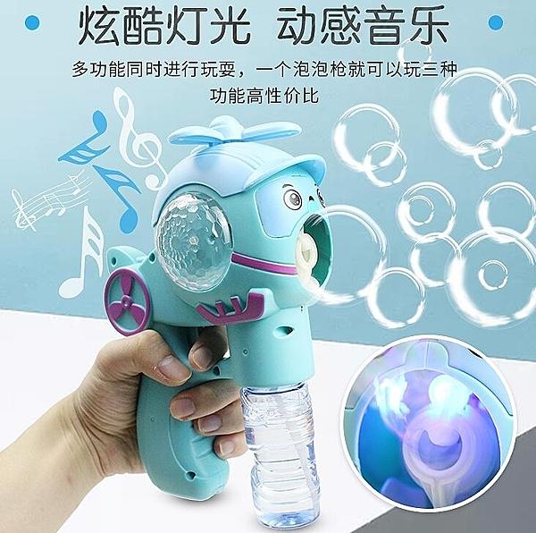 泡泡機 兒童泡泡槍玩具全自動不漏水七彩電動補充液吹泡泡水棒