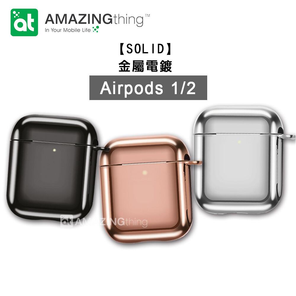 atsolid金屬電鍍 airpods 藍牙耳機保護套 1/2代適用 附掛勾