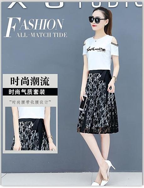 兩件式洋裝 氣質連身裙套裝女夏季新款流行顯瘦露肩洋氣減齡兩件套裙子潮 【全館免運】