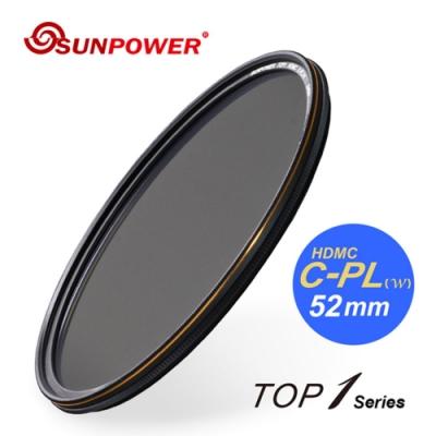 SUNPOWER TOP1 HDMC CPL 超薄框鈦元素環形偏光鏡 52mm