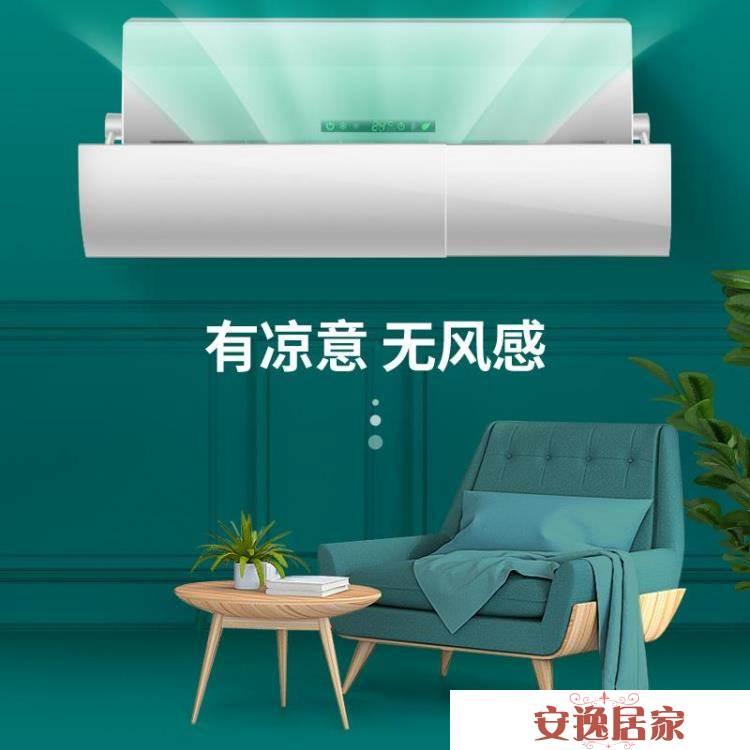 空調擋風板出風口擋板遮風板擋風板防直吹月子隔板通用 安逸居家YTL