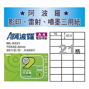【華麗牌】 阿波羅 影印用 A4 自黏標籤紙 21格 20張入/包 WL-9221