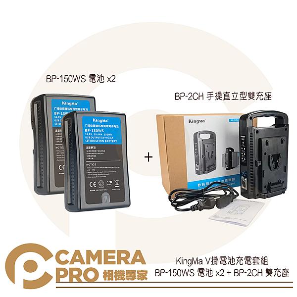 ◎相機專家◎ KingMa BP-150WS x2 + BP-2CH V掛 V卡口 充電套組 USB 雙充 相容BP系列 公司貨