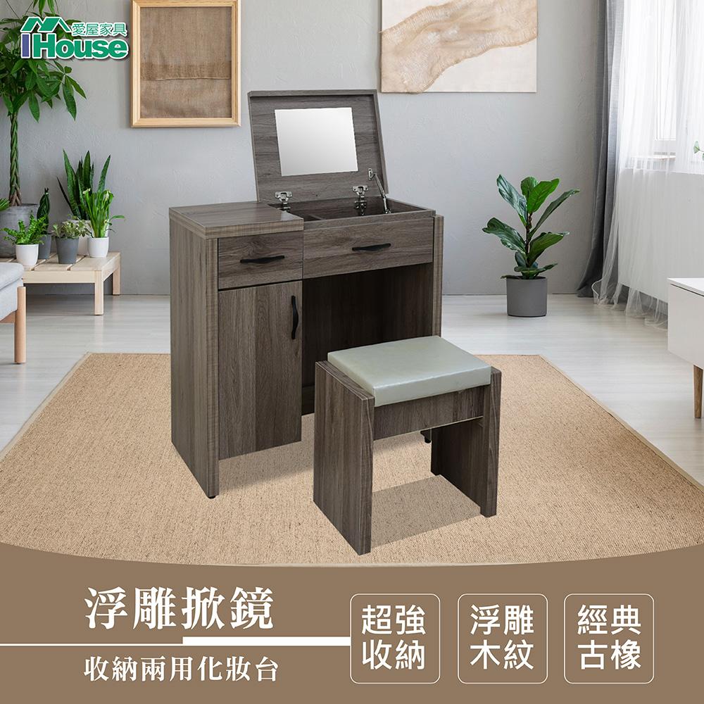 IHouse-群馬 和風收納掀鏡化妝台(含椅)